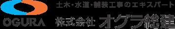 土木・水道・舗装工事のエキスパート|株式会社オグラ総建